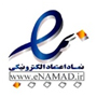 آرامش در خرید اینترنتی با نماد اعتماد الکترونیکی